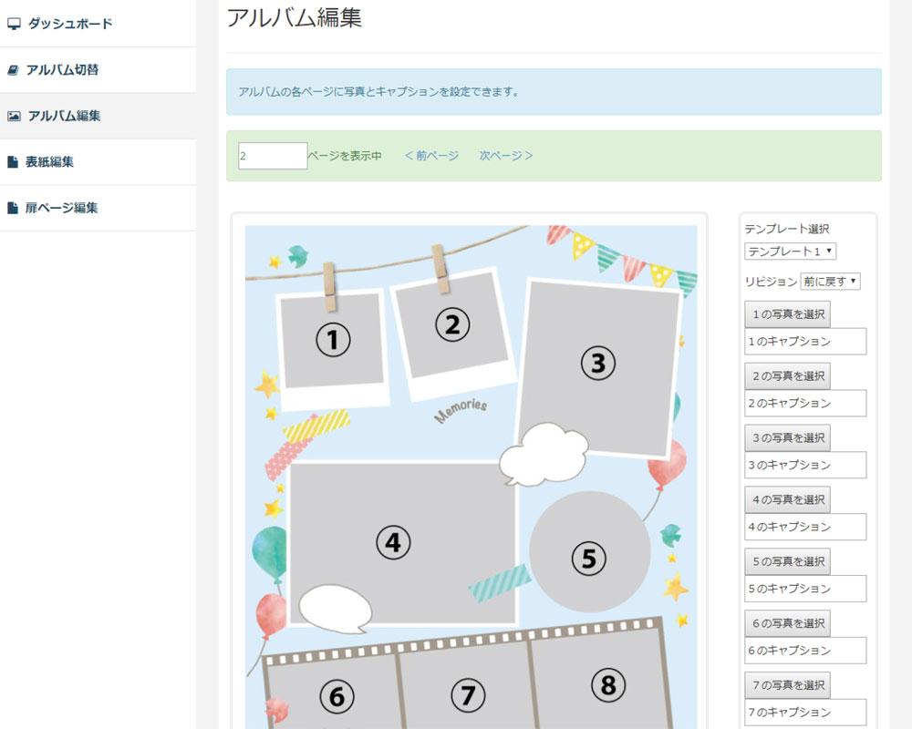 卒園アルバム・卒業アルバムをウェブで作成できるアプリ